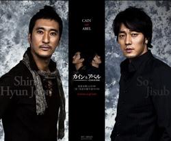 Каин и Авель / Cain and Abel / Kaingwa Abel (2009, Южная Корея) 0209948001461358890