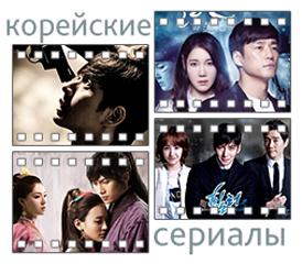 Сериалы корейские - 17 - Страница 8 0359625001461327623