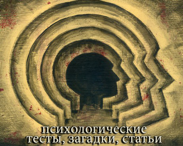 САЙКОЛОДЖИ… Сайкология -3 ))) - Страница 2 0733312001461398601