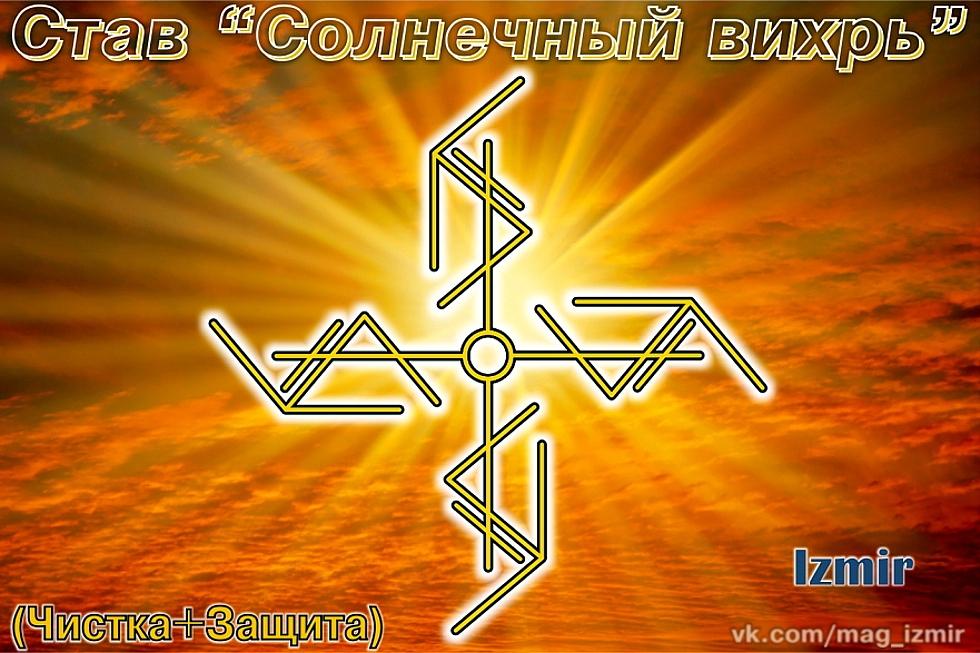 Став «Солнечный Вихрь» 0226443001463864048