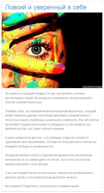 САЙКОЛОДЖИ… Сайкология  -4))) - Страница 3 0872512001464424945