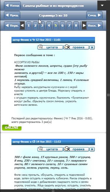 Обновление на Forum2x2 : Новый дизайн мобильной версии форумов  0613252001465815210