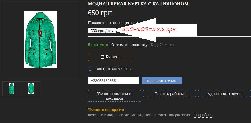 Верхняя одежда от украинского производителя LIARDI  без сбора ростовок по оптовой цене! Отправила завку.. 0522189001472899043