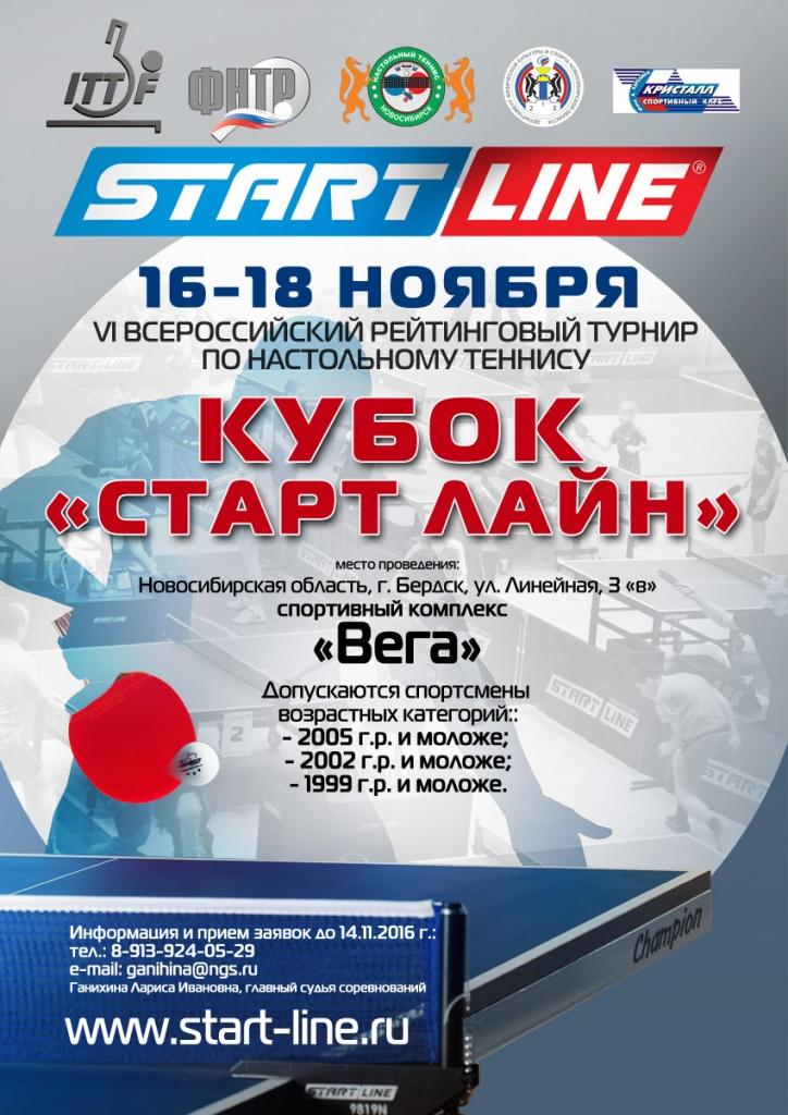 Кубок «Старт Лайн»-2016. 16-18 ноября. Бердск г. (Новосибирская область) 0302387001477127571