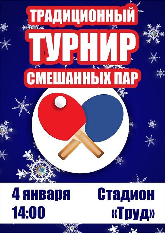 Новогодний турнир смешанных пар. 04.01.2017 0814134001482471855