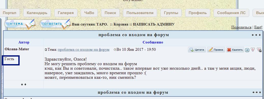 Пользователь не может войти на форум. 0003687001484327585