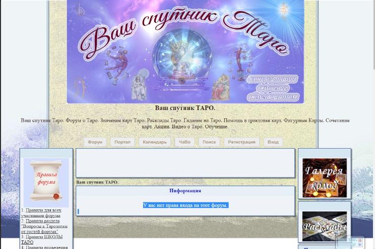 Пользователь не может войти на форум. 0380134001484326824