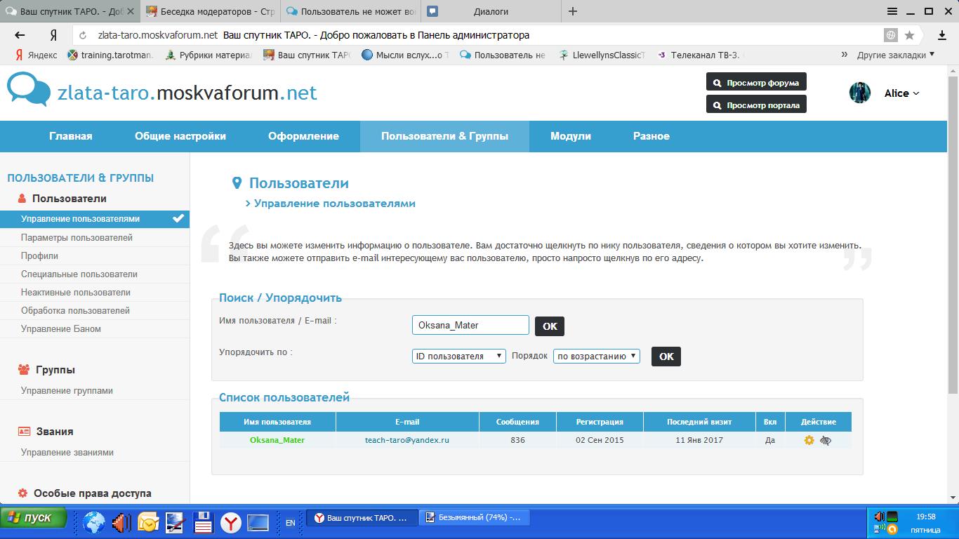 Пользователь не может войти на форум. 0746728001484327245