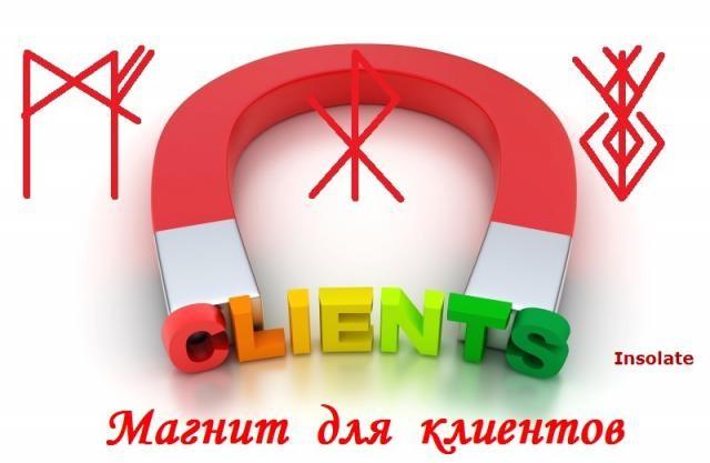 """Рунный став """"Магнит для клиентов"""" 0681513001486145182"""