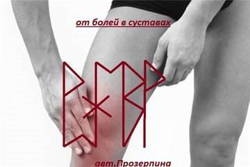От болей в суставах. 0300811001487374359