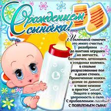 Поздравляем с рождением сынишки Марию (Бисероманка) 0402364001487959700
