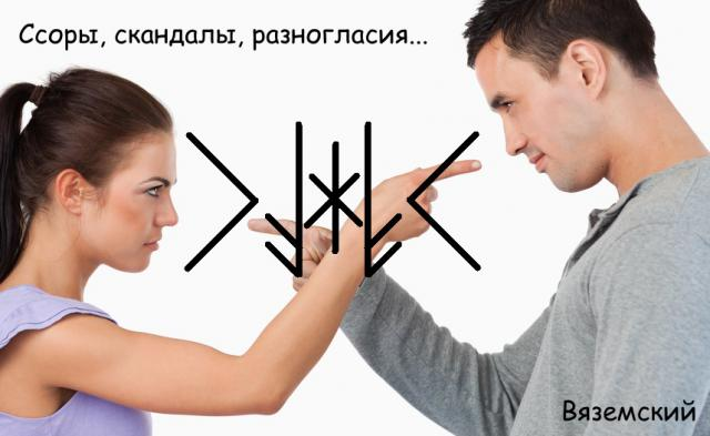 Рассорка от Вяземского.  0118513001491917930