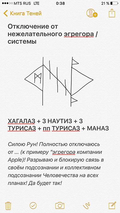 """Став """"АНТИ-СУЩ"""" 0322661001495563999"""