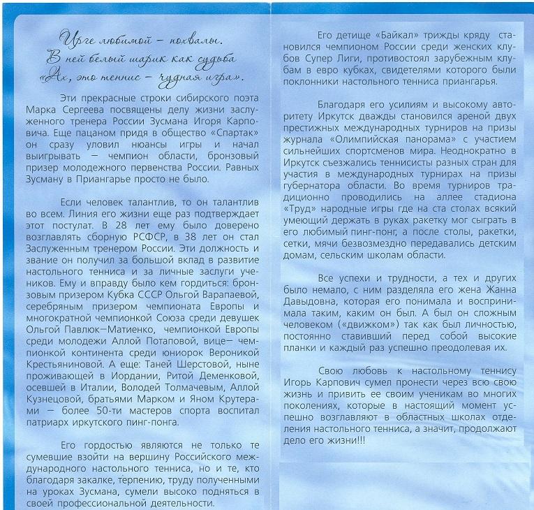 Турнир памяти И.К. Зусмана 0021700001497870578