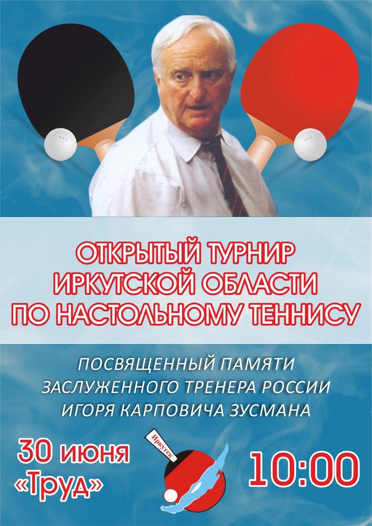 Турнир памяти И.К. Зусмана 0240362001497870446
