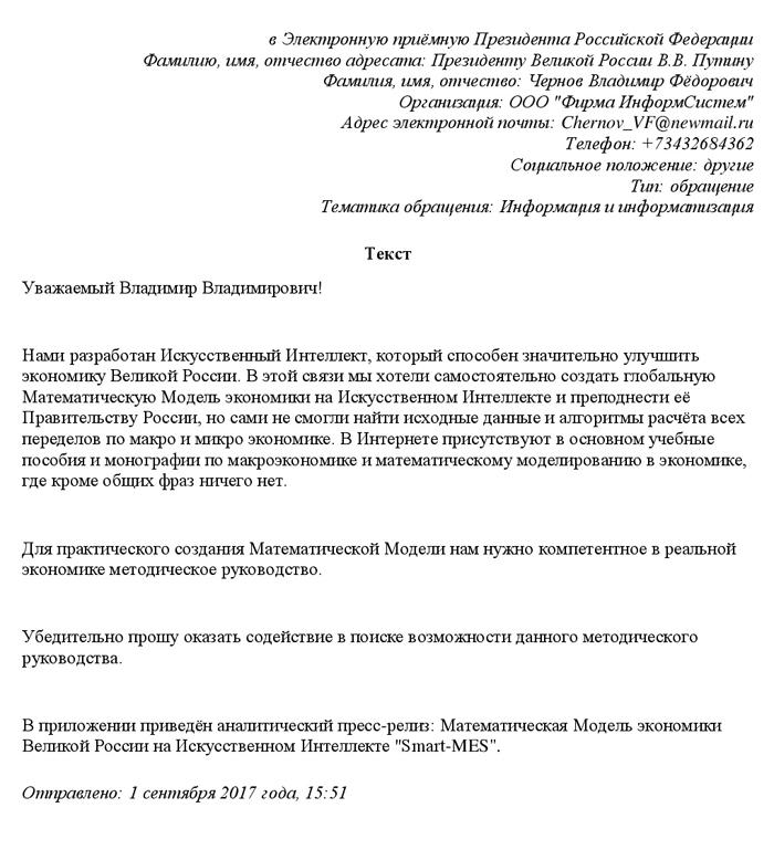 Математическая Модель экономики Великой России на Искусственном Интеллекте «Smart-MES»   0178658001504350771