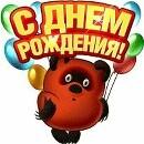 Поздравляем с Днем Рождения Наталью (Наташа Геннадьевна) 0561361001508743035