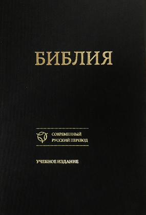 БИБЛИЯ. Учебное издание 0851661001510085188