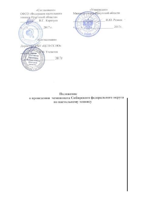 Чемпионат СФО 2018 0398940001513927226