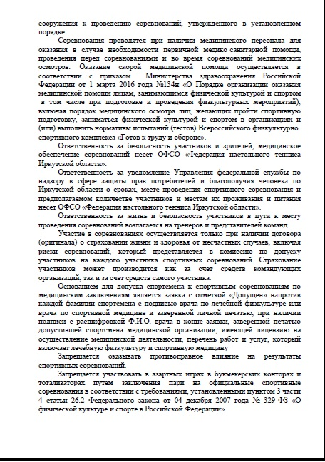 Чемпионат СФО 2018 0466137001513927226