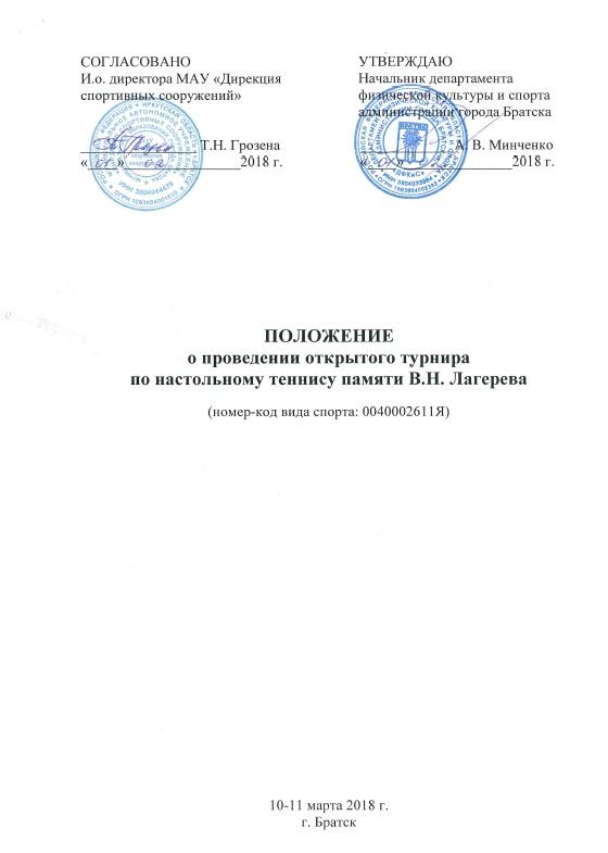 Турнир памяти В.И. Лагерева 0152398001519047854