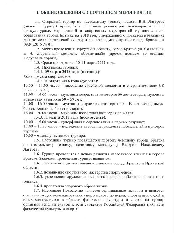 Турнир памяти В.И. Лагерева 0195762001519047854