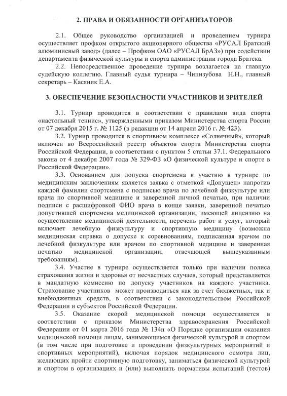 Турнир памяти В.И. Лагерева 0231841001519047854