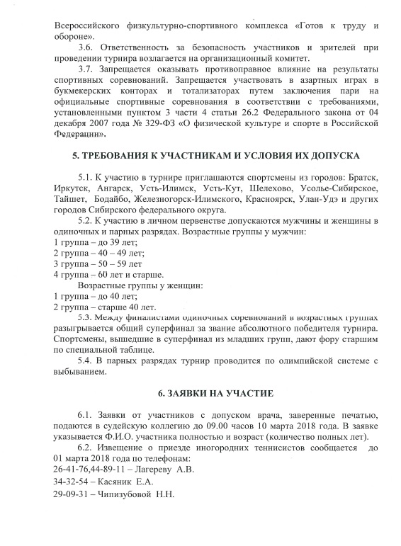 Турнир памяти В.И. Лагерева 0266144001519047854