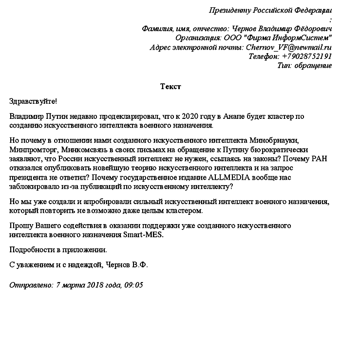 В России создан искусственный интеллект военного назначения на системе «Smart-MES» 0482530001520403787