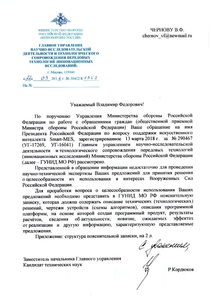 В России создан искусственный интеллект военного назначения на системе «Smart-MES» 0813518001522252130