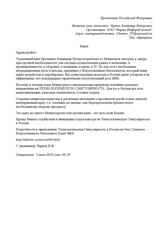 Технологическая Сингулярность в России на базе Сильного Искусственного Интеллекта Smart-MES 0767233001530777135