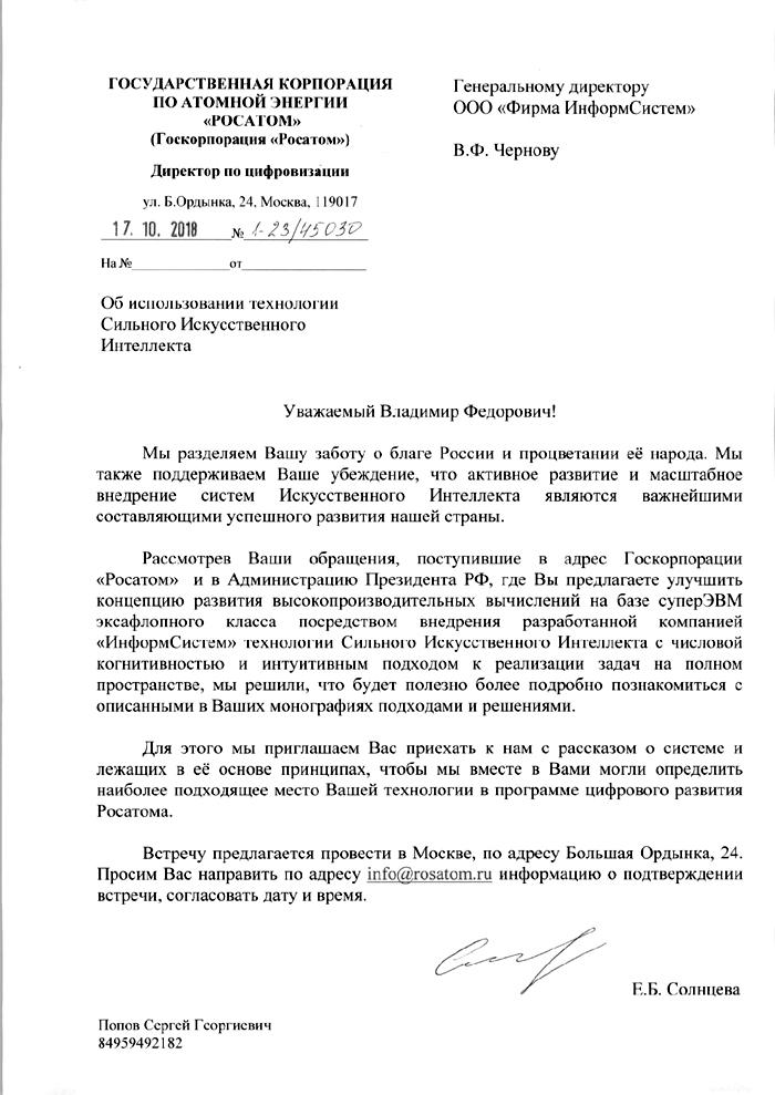 Сильный Искусственный Интеллект «Smart-MES» как основа Технологической Сингулярности России - Страница 2 0191829001539786742