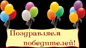"""Поздравляем победителей """"Фабрика Мастеров"""". Новогодний бум 2019! 0486418001548454999"""