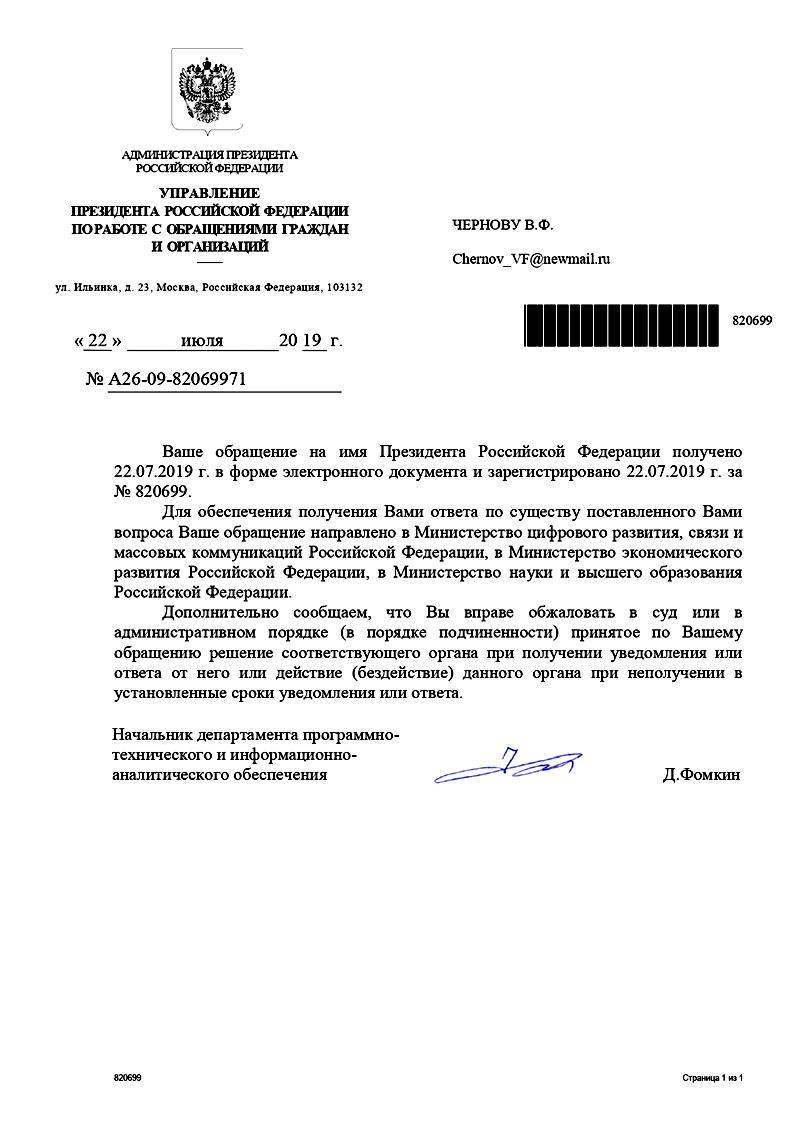 Сильный Искусственный Интеллект «Smart-MES» управляет рисками в экономике России 0998612001563901188