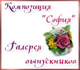 """Композиция """"София"""" 0751786001587828096"""