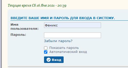 Показать пароль (все версии) 0222938001610815490