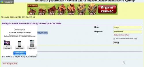 Всплывающая реклама в левом углу форума 0764981001377526750