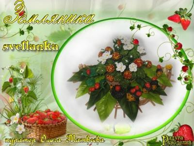 цветы из бисера - Страница 7 0617029001394446351