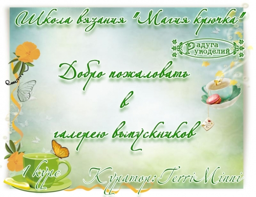 "Галерея выпускников Школа вязания ""Магия крючка"" 0752504001400535902"