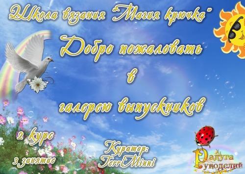 """Школа вязания """"Магия крючка"""" 0084324001404949870"""