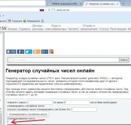 ПИФ-Россия - Страница 26 0432326001423399099