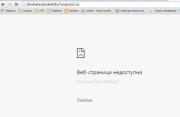 [Общая тема] Сайт включён в число запрещённых 0160796001429561470