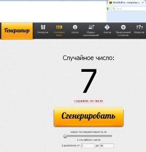 ПИФ-Россия - Страница 7 0046181001447843877