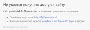 Форумы открываются только в Opera 0220669001464255665