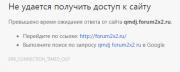 Форумы открываются только в Opera 0227675001464255665