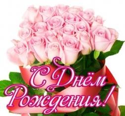 Поздравляем с Днем Рождения Елену (Елена Харьковская 1978) 0972501001468515115