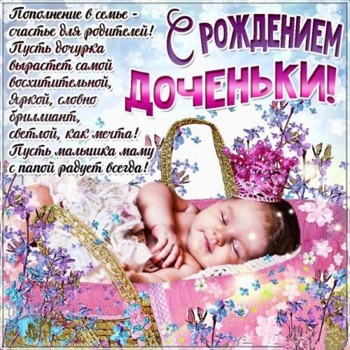 Поздравляем с рождением дочурки Юленьку (Uliya) 0974917001468900511