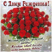 Поздравляем с Днем рождения Светлану (rominasveta) 0514568001485690083