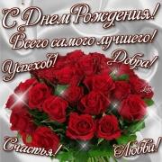 Поздравляем с Днем Рождения Диану (DianaSv) 0915963001485689638
