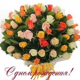 Поздравляем с Днем Рождения Марину (МаринаНик) 0232791001486729825